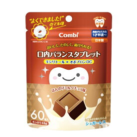 コンビ Combi テテオ おいしく、たのしく、続けられる!口内バランスタブレット ほんのりミルクチョコ味〔はみがきタブレット〕【rb_pcp】