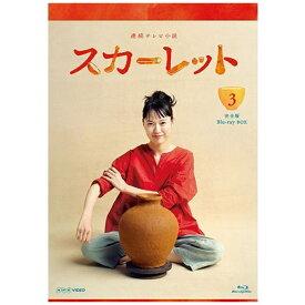 NHKエンタープライズ nep 連続テレビ小説 スカーレット 完全版 ブルーレイBOX3【ブルーレイ】 【代金引換配送不可】
