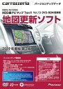 パイオニア PIONEER カロッツェリア(パイオニア) カーナビ 地図更新ソフト2019 HDD楽ナビマップTypeII Vol.13・DVDRO…