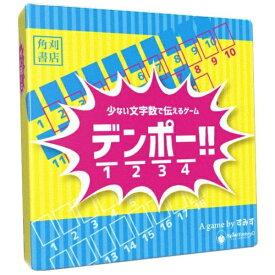 角刈書店 デンポー!!