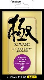 エレコム ELECOM iPhone 11 Pro ハイブリッドケース アルミライクバンパー付 超極み ゴールド PMCA19BHVBCKGD