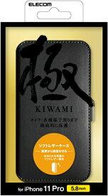 エレコム ELECOM iPhone 11 Pro ソフトレザーケース 超極み 磁石付 ブラック PMCA19BPLFY2BK