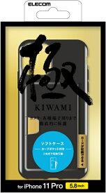 エレコム ELECOM iPhone 11 Pro ソフトケース カード収納 超極み ブラック PMCA19BUCCSKBK