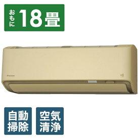 ダイキン DAIKIN S56XTDXV-C エアコン 2020年 DXシリーズ[寒冷地モデル][屋外電源タイプ] ベージュ [おもに18畳用 /200V][F56XTDXV+R56XDXV]