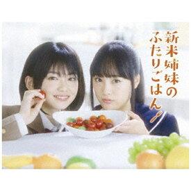【2020年04月15日発売】 ポニーキャニオン 新米姉妹のふたりごはん Blu-ray BOX【ブルーレイ】
