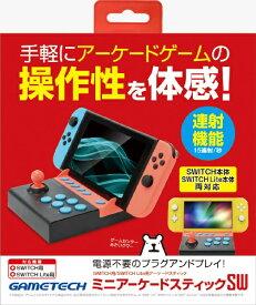ゲームテック GAMETECH ミニアーケードスティックSW SWF2181【Switch/Switch Lite】 【代金引換配送不可】