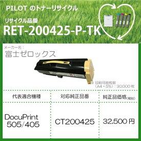 パイロット PILOT RET-200425-P-TK リサイクルトナー 富士ゼロックス CT200425互換 ブラック[RET200425PTK]