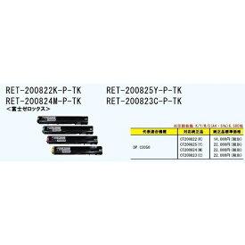 パイロット PILOT RET-200822K-P-TK リサイクルトナー 富士ゼロックス CT200822互換 ブラック[RET200822KPTK]