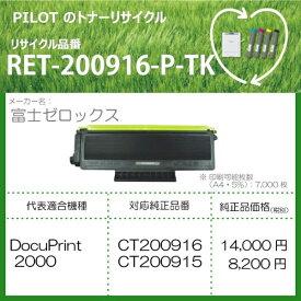 パイロット PILOT RET-200916-P-TK リサイクルトナー 富士ゼロックス CT200916互換 ブラック[RET200916PTK]