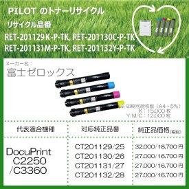 パイロット PILOT RET-201130C-P-TK リサイクルトナー 富士ゼロックス CT201130互換 シアン[RET201130CPTK]