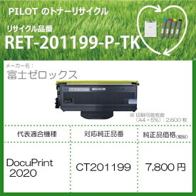 パイロット PILOT RET-201199-P-TK リサイクルトナー 富士ゼロックス CT201199互換 ブラック[RET201199PTK]