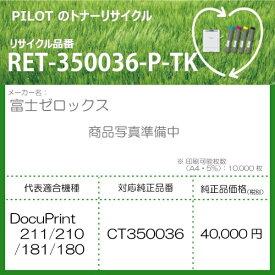 パイロット PILOT RET-350036-P-TK リサイクルトナー 富士ゼロックス CT350036互換 ブラック[RET350036PTK]