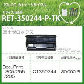 パイロット PILOT RET-350244-P-TK リサイクルトナー 富士ゼロックス CT350244互換 ブラック[RET350244PTK]