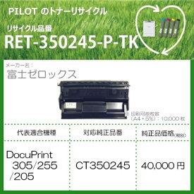 パイロット PILOT RET-350245-P-TK リサイクルトナー 富士ゼロックス CT350245互換 ブラック[RET350245PTK]