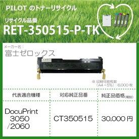 パイロット PILOT RET-350515-P-TK リサイクルトナー 富士ゼロックス CT350515互換 ブラック[RET350515PTK]