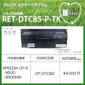パイロット PILOT RET-DTC85-P-TK リサイクルトナー カシオ CP-DTC85互換 ブラック[RETDTC85PTK]