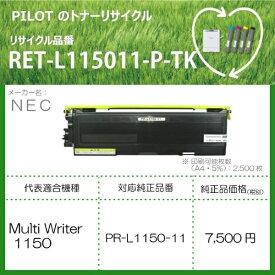 パイロット PILOT RET-L115011-P-TK リサイクルトナー NEC PR-L1150-11互換 ブラック[RETL115011PTK]