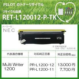パイロット PILOT RET-L120012-P-TK リサイクルトナー NEC PR-L1200-12互換 ブラック[RETL120012PTK]