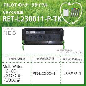 パイロット PILOT RET-L230011-P-TK リサイクルトナー NEC PR-L2300-11互換 ブラック[RETL230011PTK]