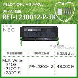 パイロット PILOT RET-L230012-P-TK リサイクルトナー NEC PR-L2300-12互換 ブラック[RETL230012PTK]