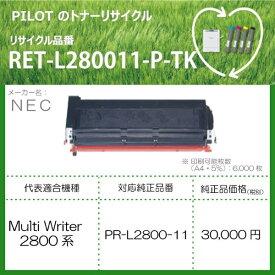パイロット PILOT RET-L280011-P-TK リサイクルトナー NEC PR-L2800-11互換 ブラック[RETL280011PTK]