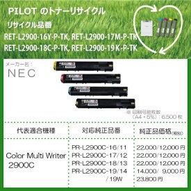 パイロット PILOT RET-L2900-16Y-P-TK リサイクルトナー NEC PR-L2900C-16互換 イエロー[RETL290016YPTK]