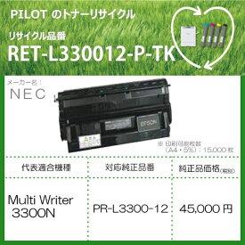 パイロット PILOT RET-L330012-P-TK リサイクルトナー NEC PR-L3300-12互換 ブラック[RETL330012PTK]