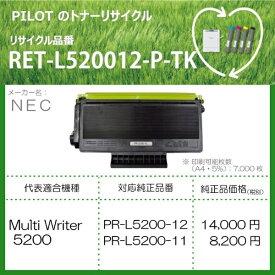 パイロット PILOT RET-L520012-P-TK リサイクルトナー NEC PR-L5000-12互換 ブラック[RETL520012PTK]
