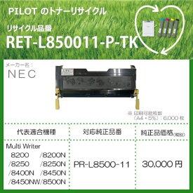 パイロット PILOT RET-L850011-P-TK リサイクルトナー NEC PR-L8500-11互換 ブラック[RETL850011PTK]