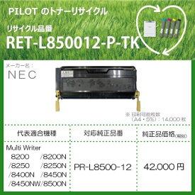 パイロット PILOT RET-L850012-P-CM リサイクルトナー NEC PR-L8500-12互換 ブラック[RETL850012PCM]