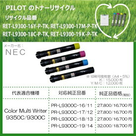 パイロット PILOT RET-L9300-16Y-P-TK リサイクルトナー NEC PR-L9300C-16互換 イエロー[RETL930016YPTK]