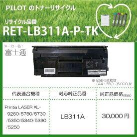 パイロット PILOT RET-LB311A-P-TK リサイクルトナー 富士通 LB311A互換 ブラック[RETLB311APTK]
