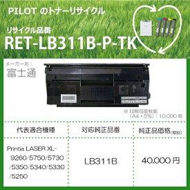 パイロット PILOT RET-LB311B-P-TK リサイクルトナー 富士通 LB311B互換 ブラック[RETLB311BPTK]