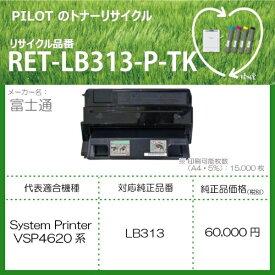 パイロット PILOT RET-LB313-P-TK リサイクルトナー 富士通 LB313互換 ブラック[RETLB313PTK]
