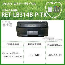 パイロット PILOT RET-LB314B-P-TK リサイクルトナー 富士通 LB314B互換 ブラック[RETLB314BPTK]