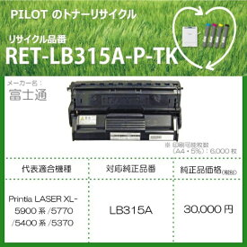 パイロット PILOT RET-LB315A-P-TK リサイクルトナー 富士通 LB315A互換 ブラック[RETLB315APTK]
