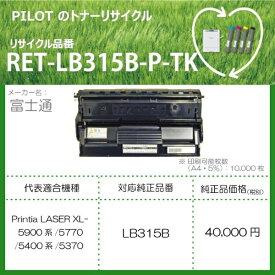 パイロット PILOT RET-LB315B-P-TK リサイクルトナー 富士通 LB315B互換 ブラック[RETLB315BPTK]
