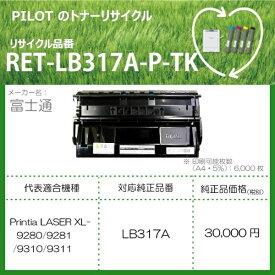 パイロット PILOT RET-LB317A-P-TK リサイクルトナー 富士通 LB317A互換 ブラック[RETLB317APTK]