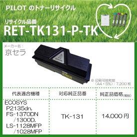 パイロット PILOT RET-TK131-P-TK リサイクルトナー 京セラ TK-131互換 ブラック[RETTK131PTK]