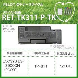 パイロット PILOT RET-TK311-P-TK リサイクルトナー 京セラ TK-311互換 ブラック[RETTK311PTK]