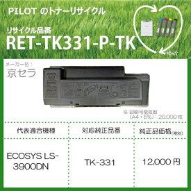 パイロット PILOT RET-TK331-P-TK リサイクルトナー 京セラ TK-331互換 ブラック[RETTK331PTK]