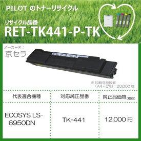 パイロット PILOT RET-TK441-P-TK リサイクルトナー 京セラ TK-441互換 ブラック[RETTK441PTK]