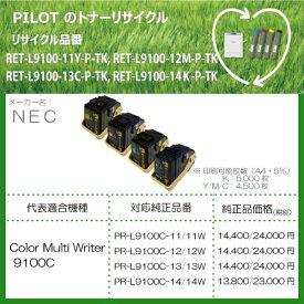 パイロット PILOT RET-L9100-13C-P-TK リサイクルトナー NEC PR-L9100C-13互換 シアン[RETL910013CPTK]