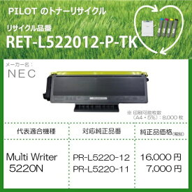 パイロット PILOT RET-L522012-P-TK リサイクルトナー NEC PR-L5220-12互換 ブラック[RETL522012PTK]