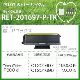 パイロット PILOT RET-201697-P-TK リサイクルトナー 富士ゼロックス CT201697互換 ブラック[RET201697PTK]