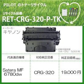 パイロット PILOT RET-CRG320-P-TK リサイクルトナー キャノン CRG-320互換 ブラック[RETCRG320PTK]