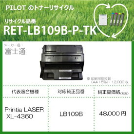 パイロット PILOT RET-LB109B-P-TK リサイクルトナー 富士通 LB109B互換 ブラック[RETLB109BPTK]