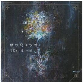 ソニーミュージックマーケティング TK from 凛として時雨/ 蝶の飛ぶ水槽 期間生産限定盤A【CD】