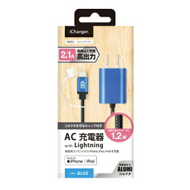 PGA LightningコネクタAC充電器タフケーブルタイプ 2.1A ブルー iCharger ブルー PG-LAC21A25BL