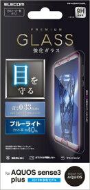エレコム ELECOM AQUOS sense3 plus ガラスフィルム 0.33mm ブルーライトカット PM-AQS3PFLGGBL